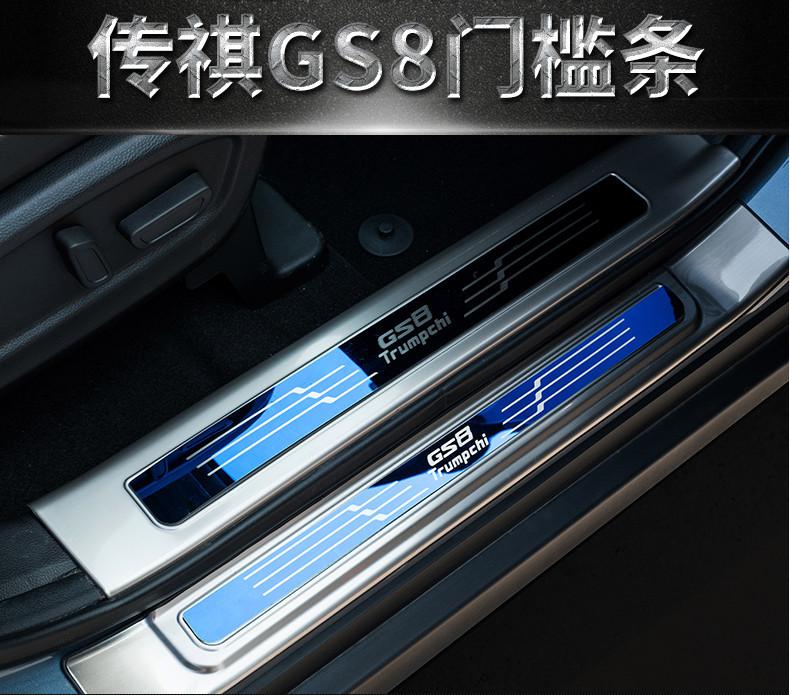 Накладки на дверные пороги (нержавеющая сталь) для GAC Trumpchi GS8 2018, 2019, 2020 накладки на внешние дверные ручки разные цвета chn для gac trumpchi gs8 2018 2019 2020