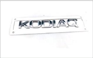 Шильдик Kodiaq для Skoda 2017-
