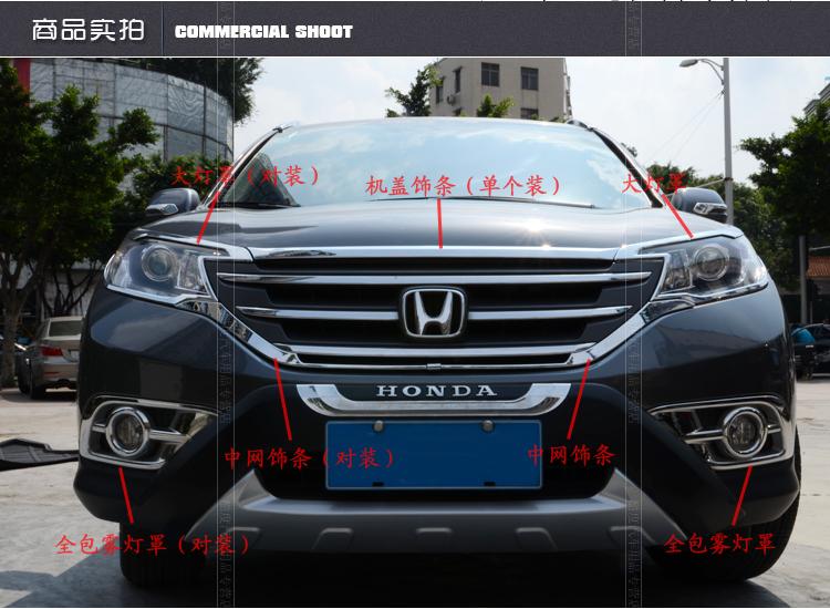 Накладки на ПТФ для Honda CRV 2012 - 2017