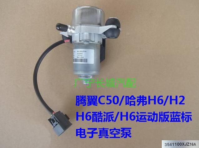 Насос вакуумного усилителя CHN 3541100XJZ16A для Haval H2 (Хавал Н2) 2014-2019 топливный насос бензонасос chn для haval h2 хавал н2 2014 2019