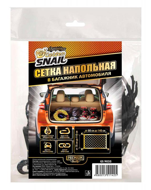Сетка напольная в багажник автомобиля Golden Snail GS 9035