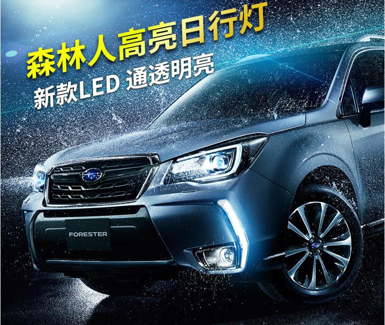 Светодиодные дневные ходовые огни (ДХО) для Subaru Forester 2013 - 2015 дневные ходовые огни дхо для volkswagen tiguan 2017