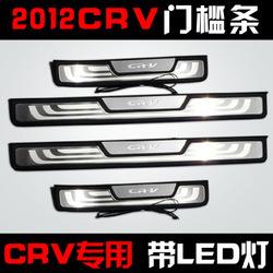 накладки на пороги с подсветкой lux Накладки на пороги с подсветкой для Honda CRV 2012 - 2017