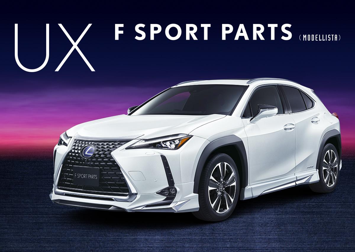 Обвес F SPORT modellista, накладки на бампера и пороги для Lexus UX 2018 +