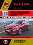 Руководство по ремонту и эксплуатации Kia Rio / Kia K2. Модели с 2017