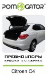 AB-CE-C400-01: Амортизатор (упор) багажника AEngineering для Citroen C4 Седан 2013 - 2016 Aengineering