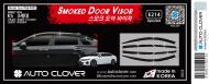 Дефлекторы окон 6 частей Autoclover E214 для KIA K5 2020 -