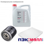 Комплект ТО-3 (45000км) 2.0 бензин 143л.с. МКПП / АКПП для Nissan Terrano 2014 - 2020