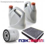 Комплект ТО-7 (105000км) 2.4 бензин АКПП / МКПП 4WD для Hyundai Santa Fe 2010 - 2012