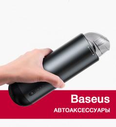Акция -5% на автоаксессуары Baseus