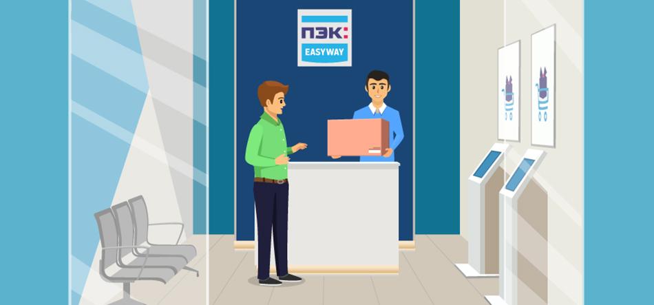 ПЭК открывает сеть пунктов выдачи заказов