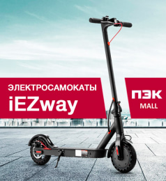 Акция - скидка 5% на электросамокаты iEZway