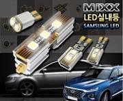 Комплект светодиодных лампочек в салон Mixx Samsung для Санта Фе 4 (Hyundai Santa Fe 2018 - 2019)