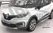 Пороги алюминиевые (Brillant) (серебрo) для Renault Kaptur 2016 -