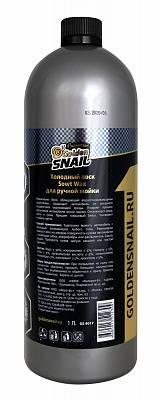 Холодный воск для ручной мойки Soft Wax, 1 л Golden Snail GS 4017