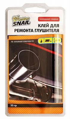 Клей холодная сварка для ремонта глушителя, 55 гр Golden Snail GS 8203