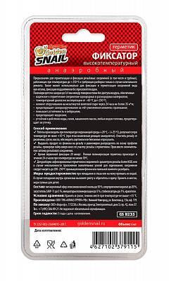 Герметик фиксатор высокотемпературный, 6 мл Golden Snail GS 8235